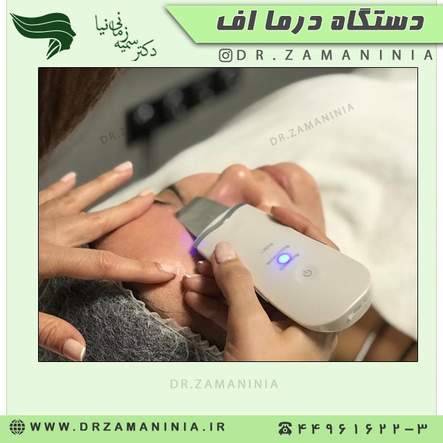 جوانسازی پوست با دستگاه لیزر درما اف